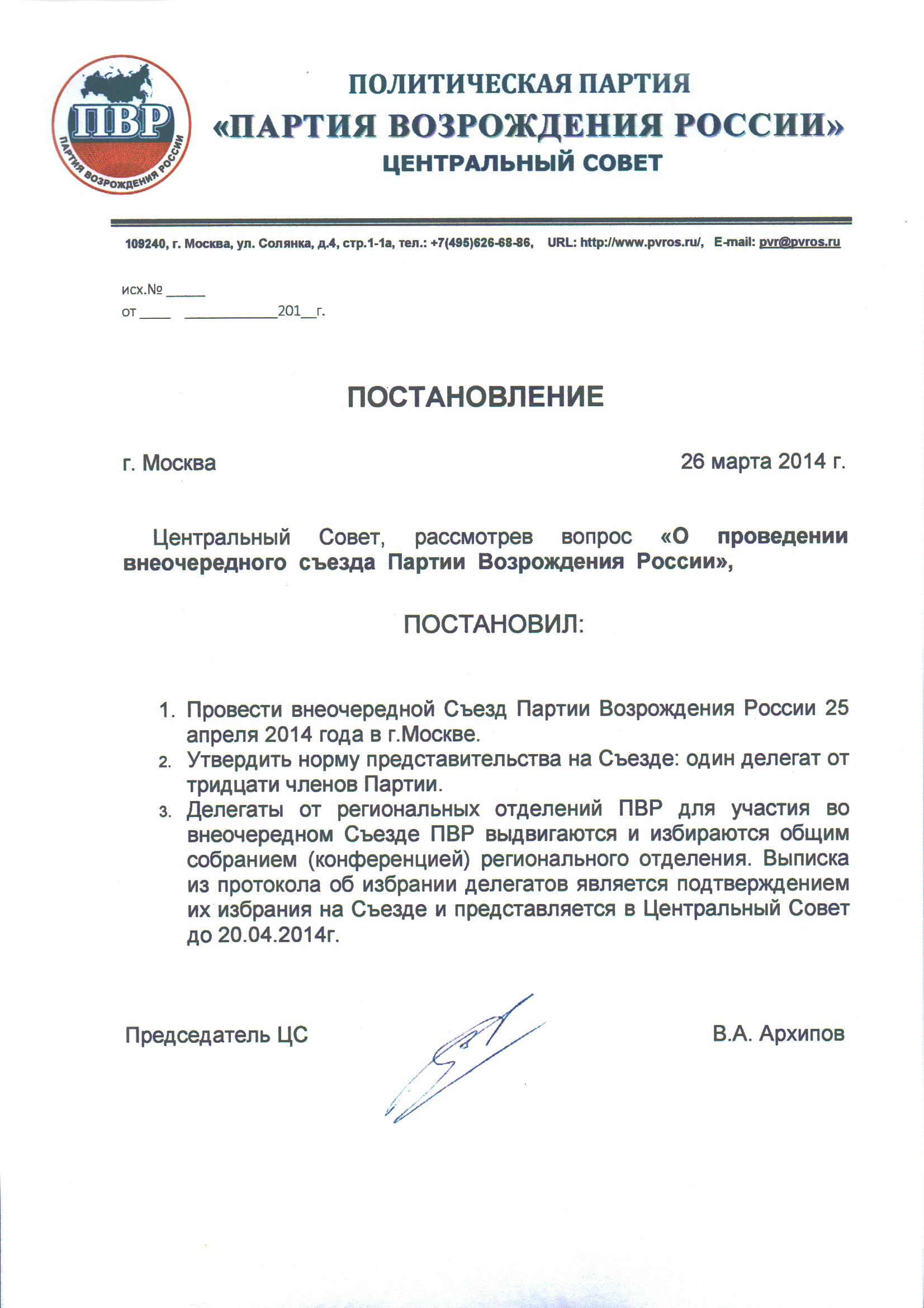 Постановление-ЦС-о-внеочередном-съезде
