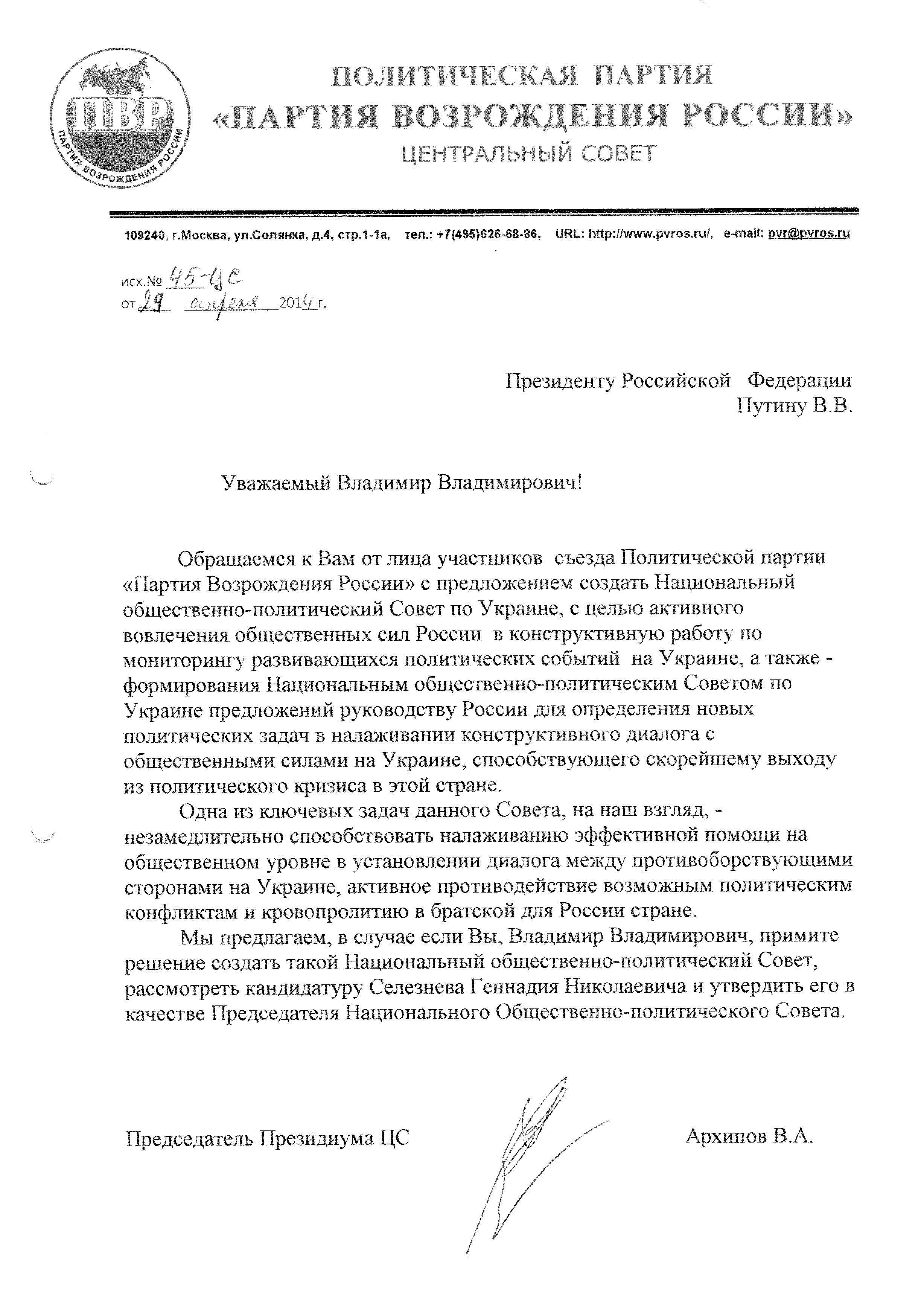 исх. 45 ЦС от 29.04.2014 Президенту РФ Путину В.В.