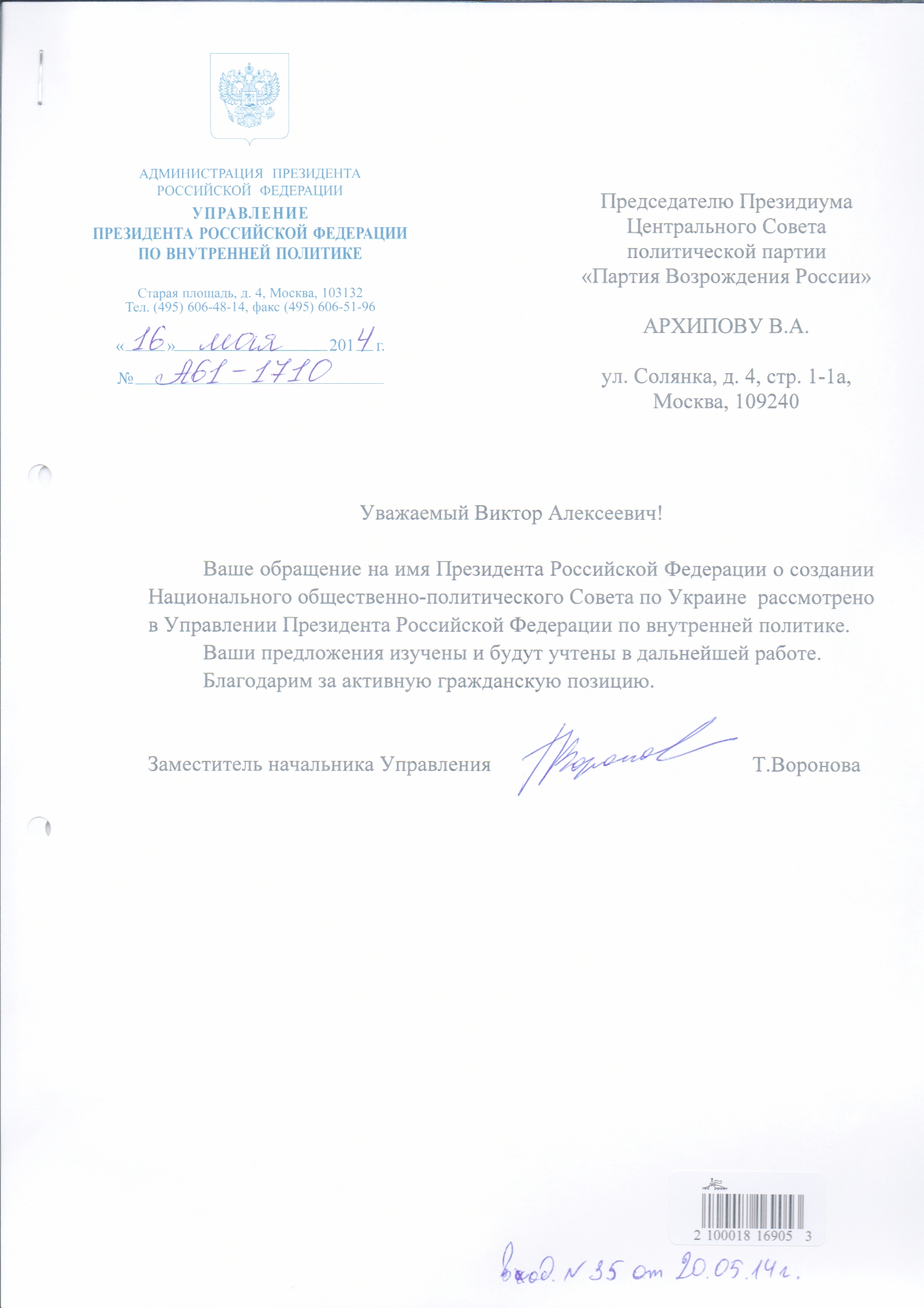 письмо ответ из администации президента