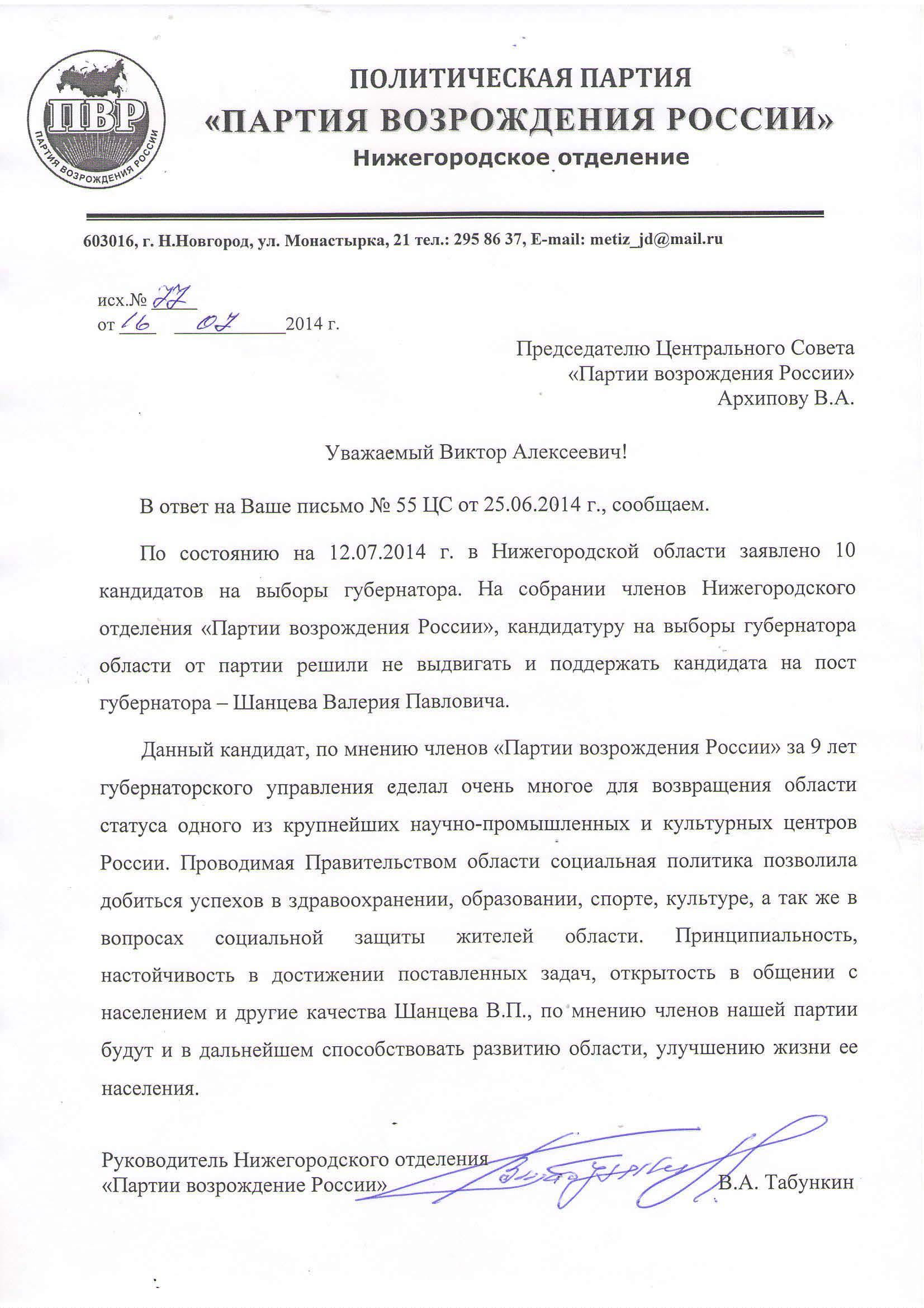 Ответ на письмо №55 ЦС от 25.06.2014г