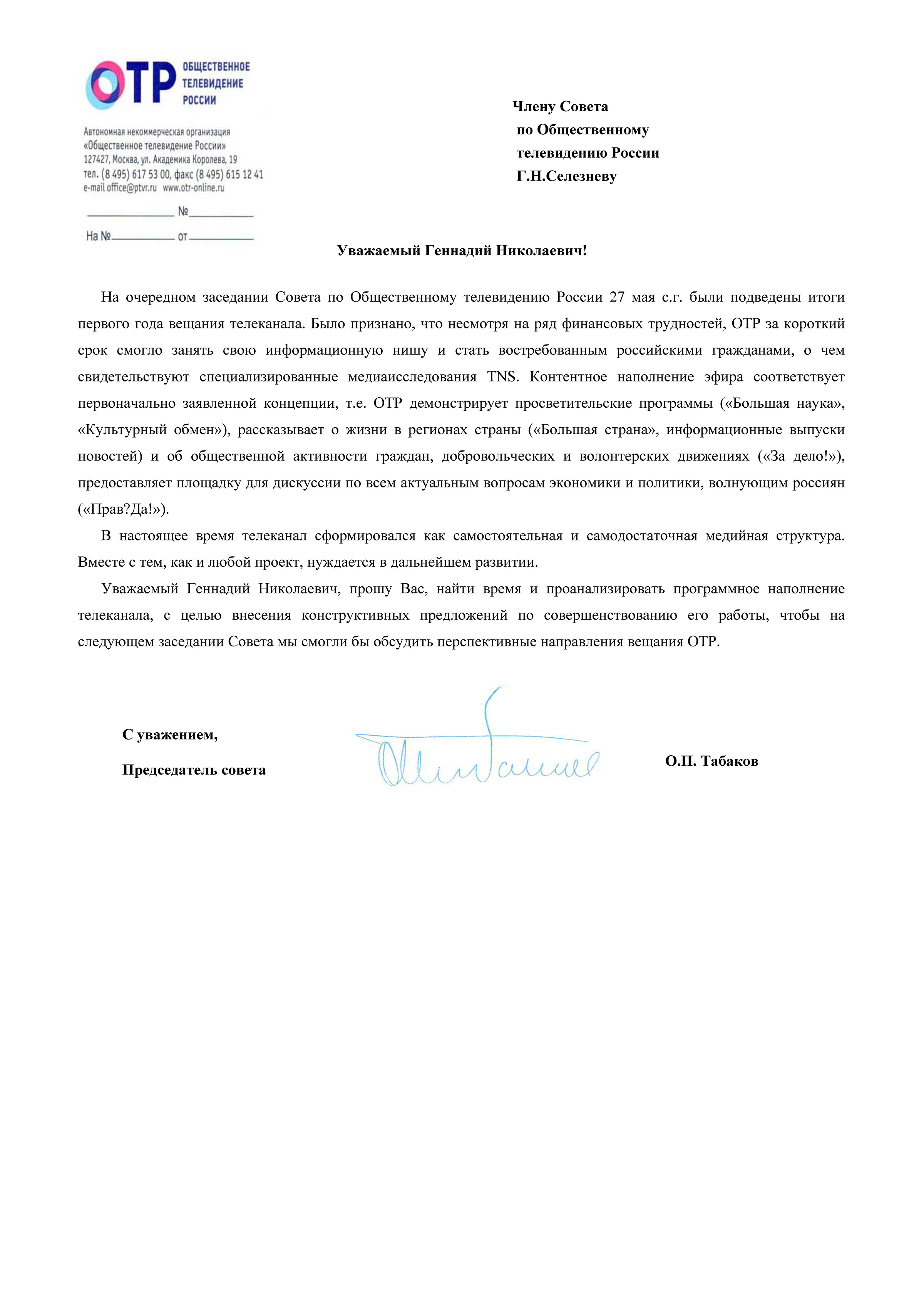 Г.Н.Селезневу