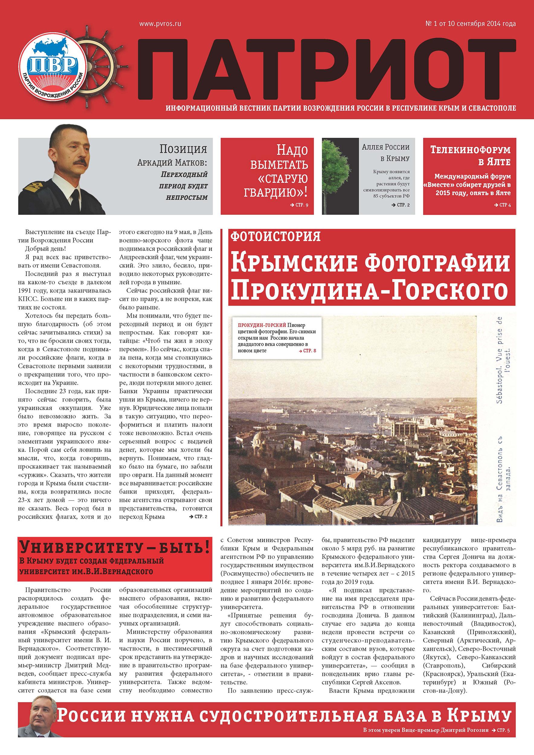 Crimea_Page_1