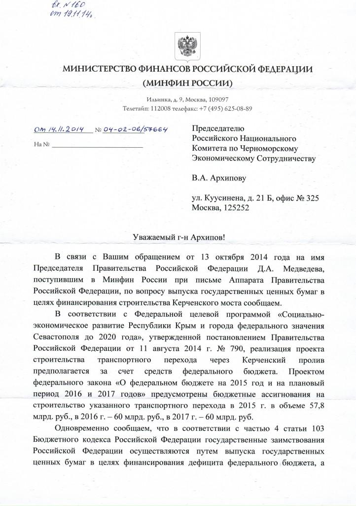 Министерство Финансов ответ по Керченскому мосту_Page_1