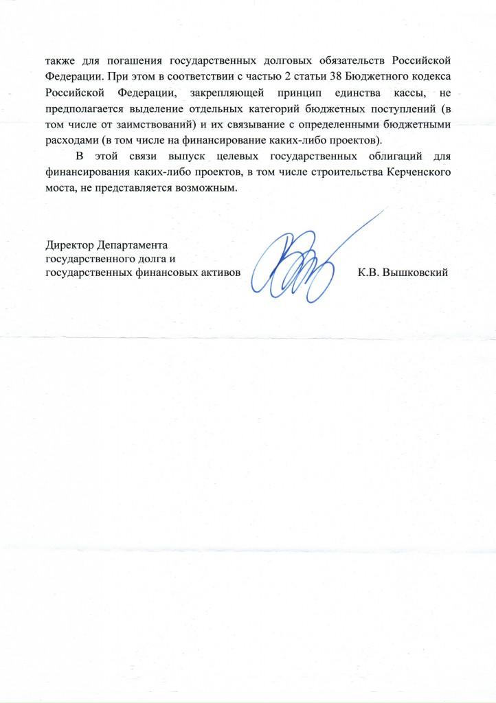 Министерство Финансов ответ по Керченскому мосту_Page_2