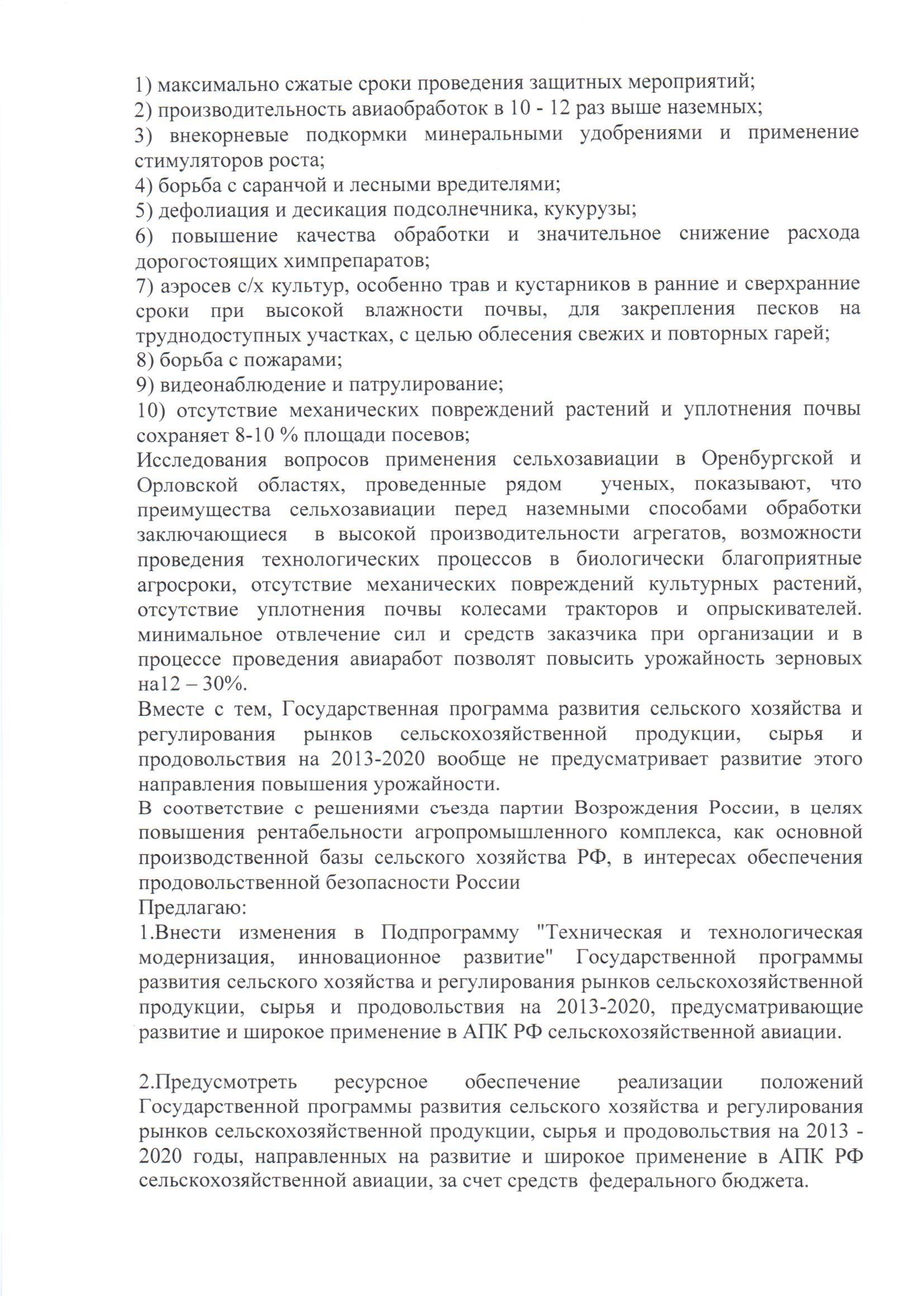 исх 129 ЦС от 12.12.14_Page_2