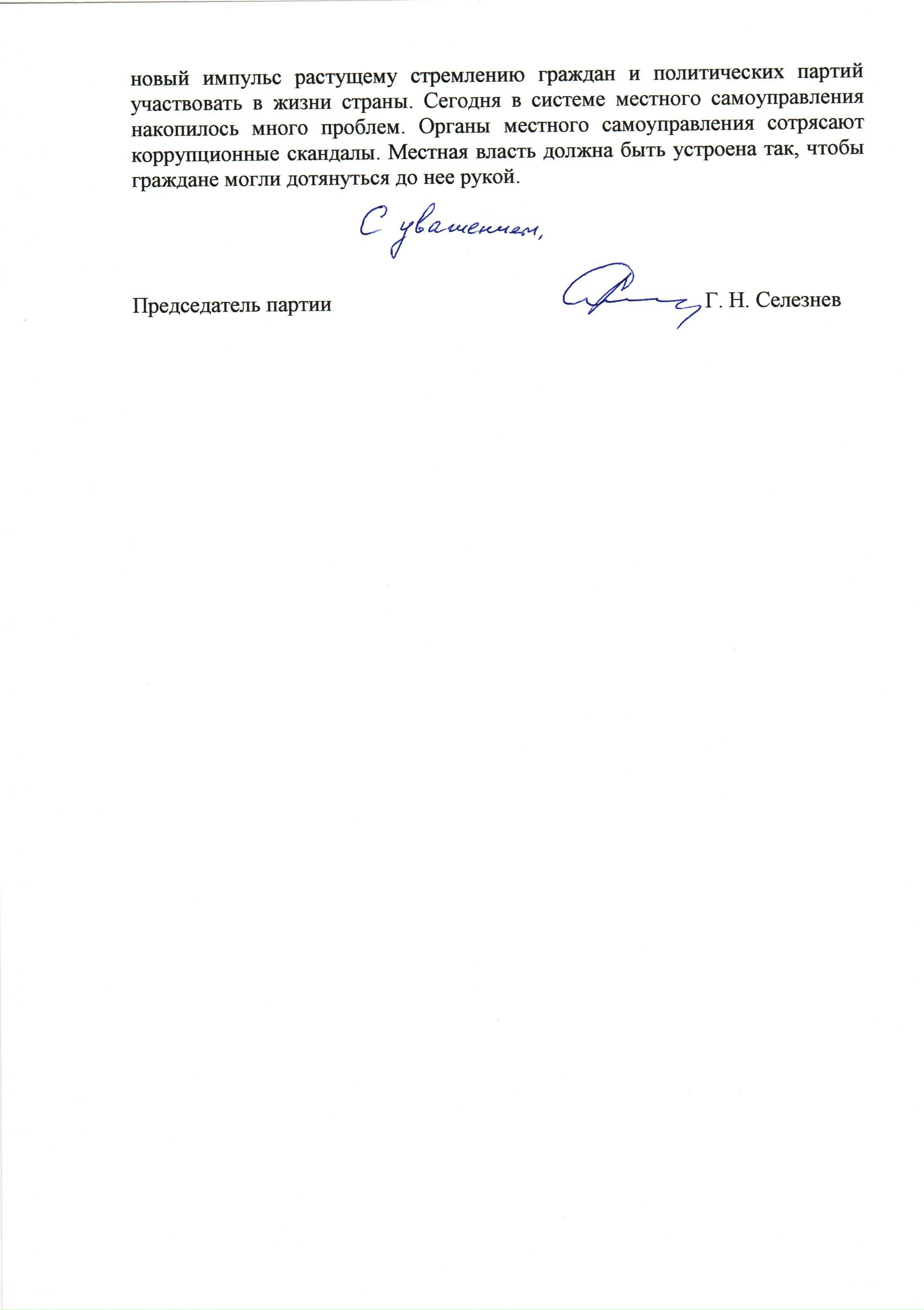 исх. 115 от 02.12.14_Page_2