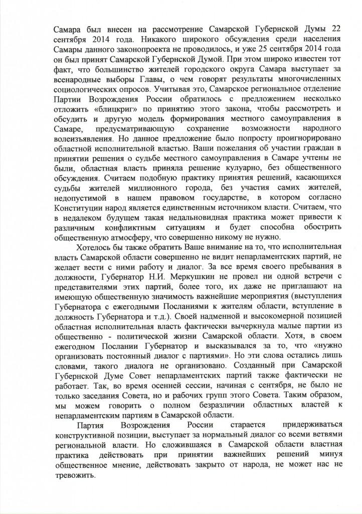 исх. 116 от 02.12.14_Page_2