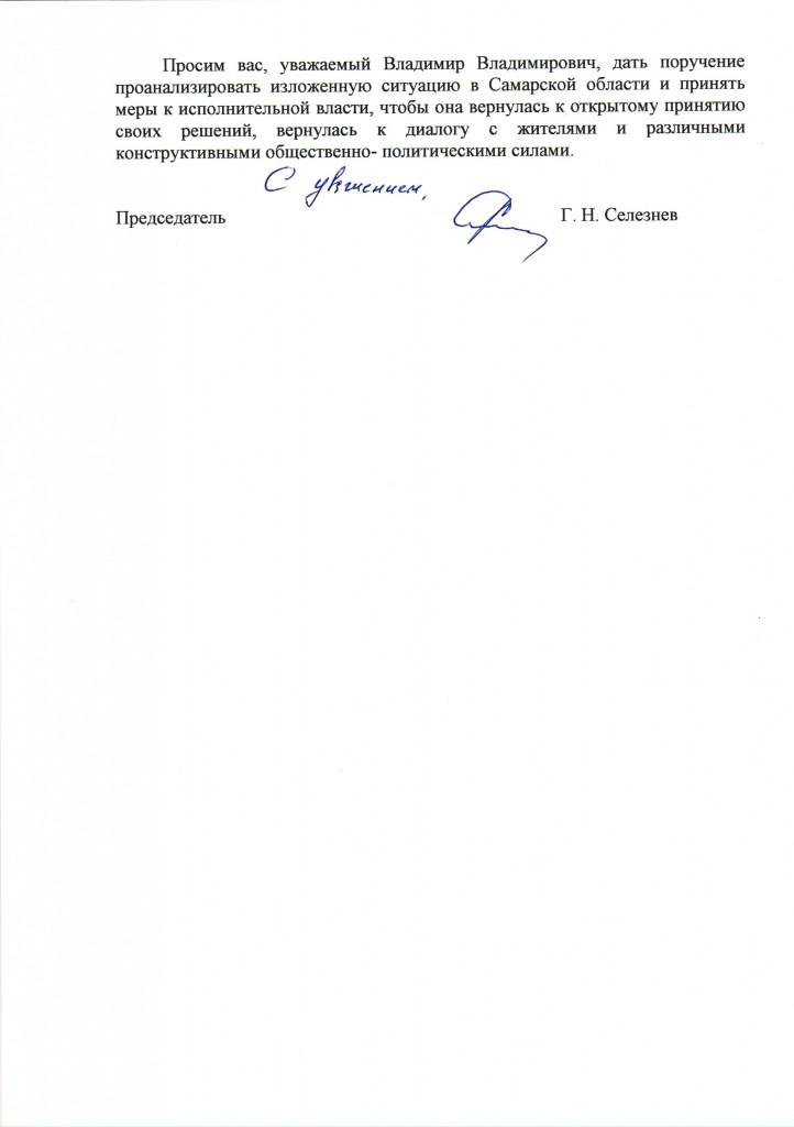 исх. 116 от 02.12.14_Page_3