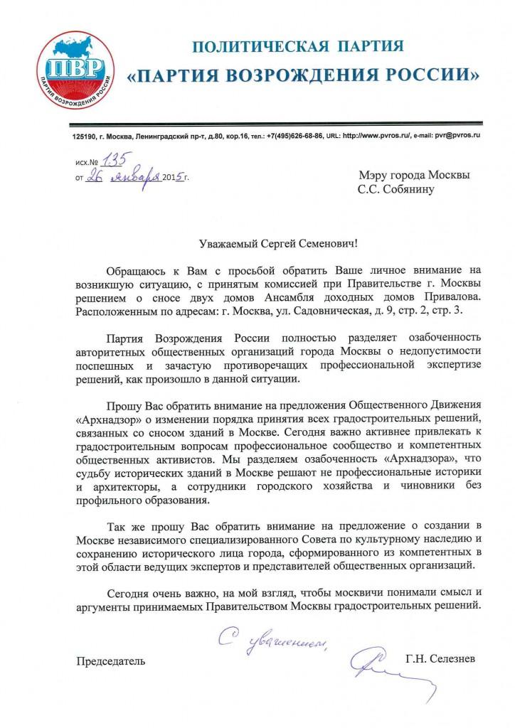 исх. 135 от 26.01.15 письмо Собянину С.С.