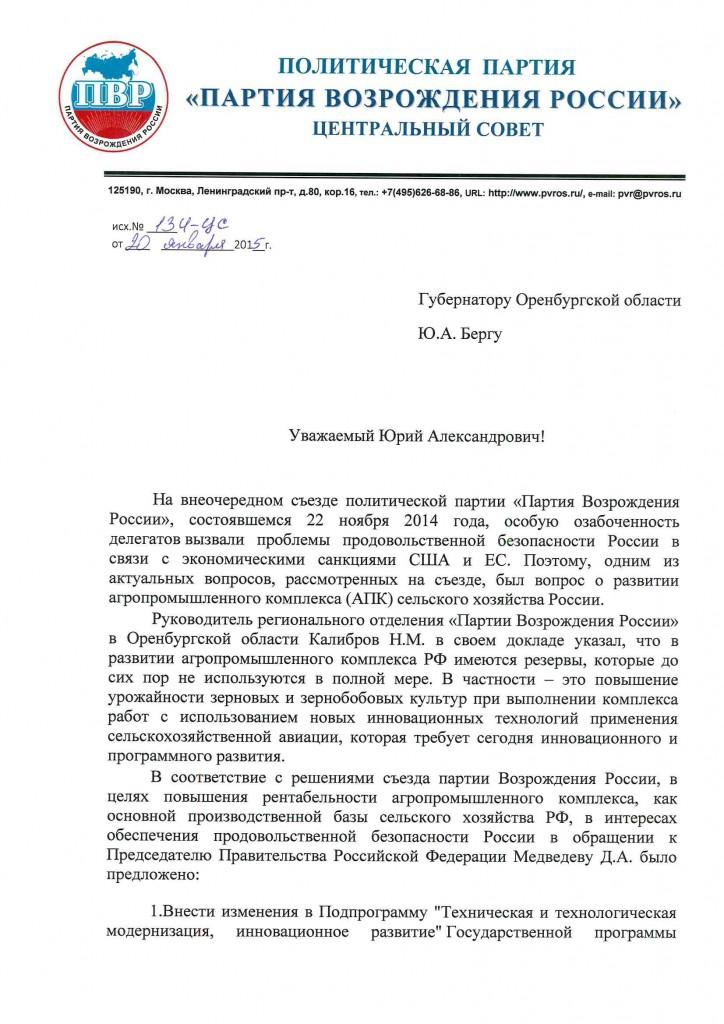 лист 1 письмо Губергатору Оренбурга
