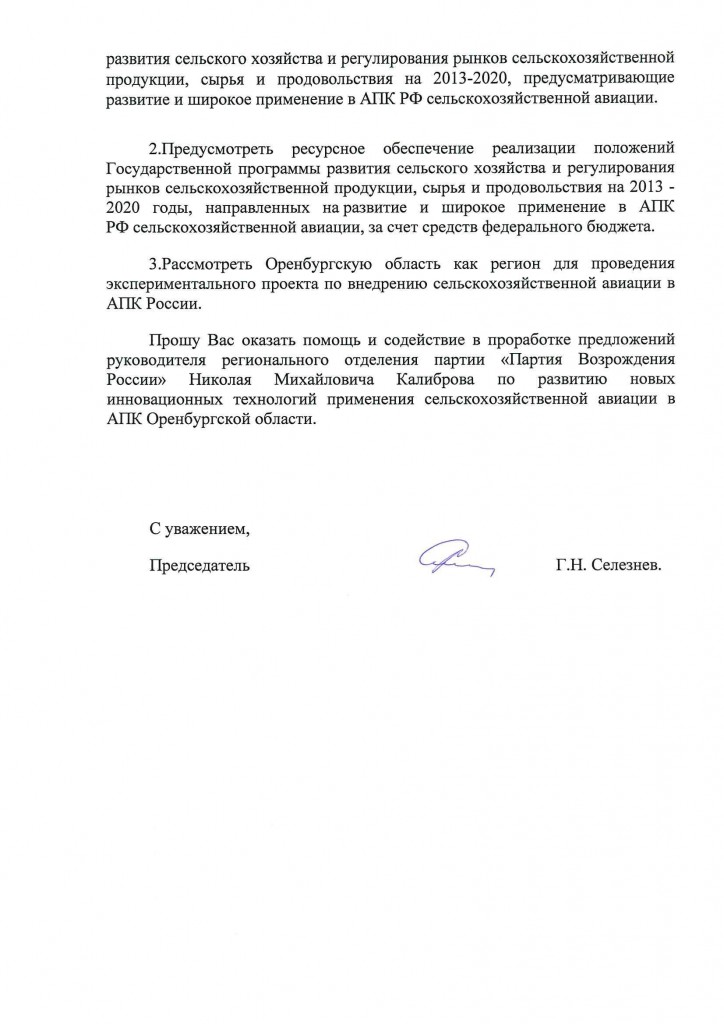 лист 2 письмо Губергатору Оренбурга