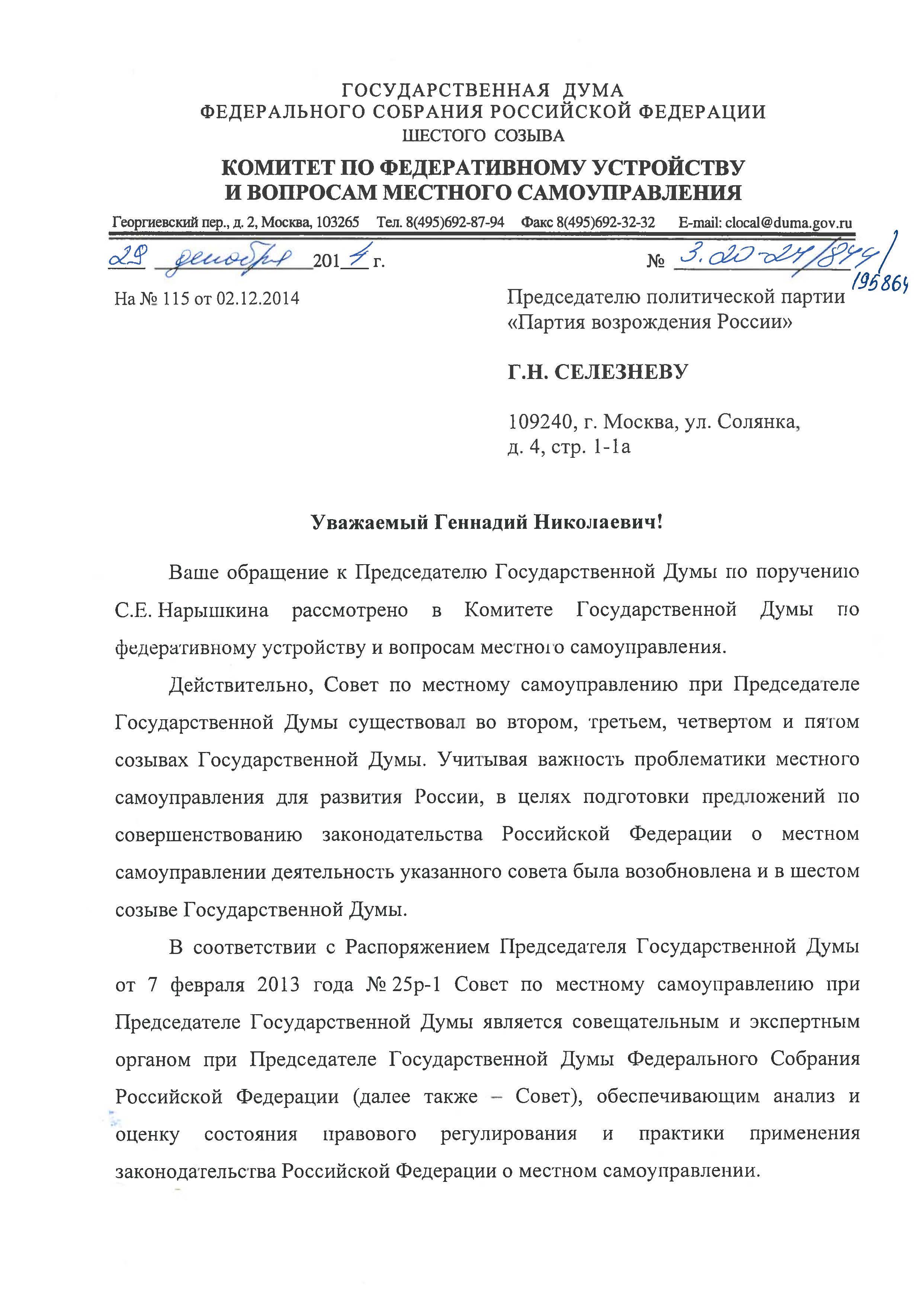 seleznev_Страница_1