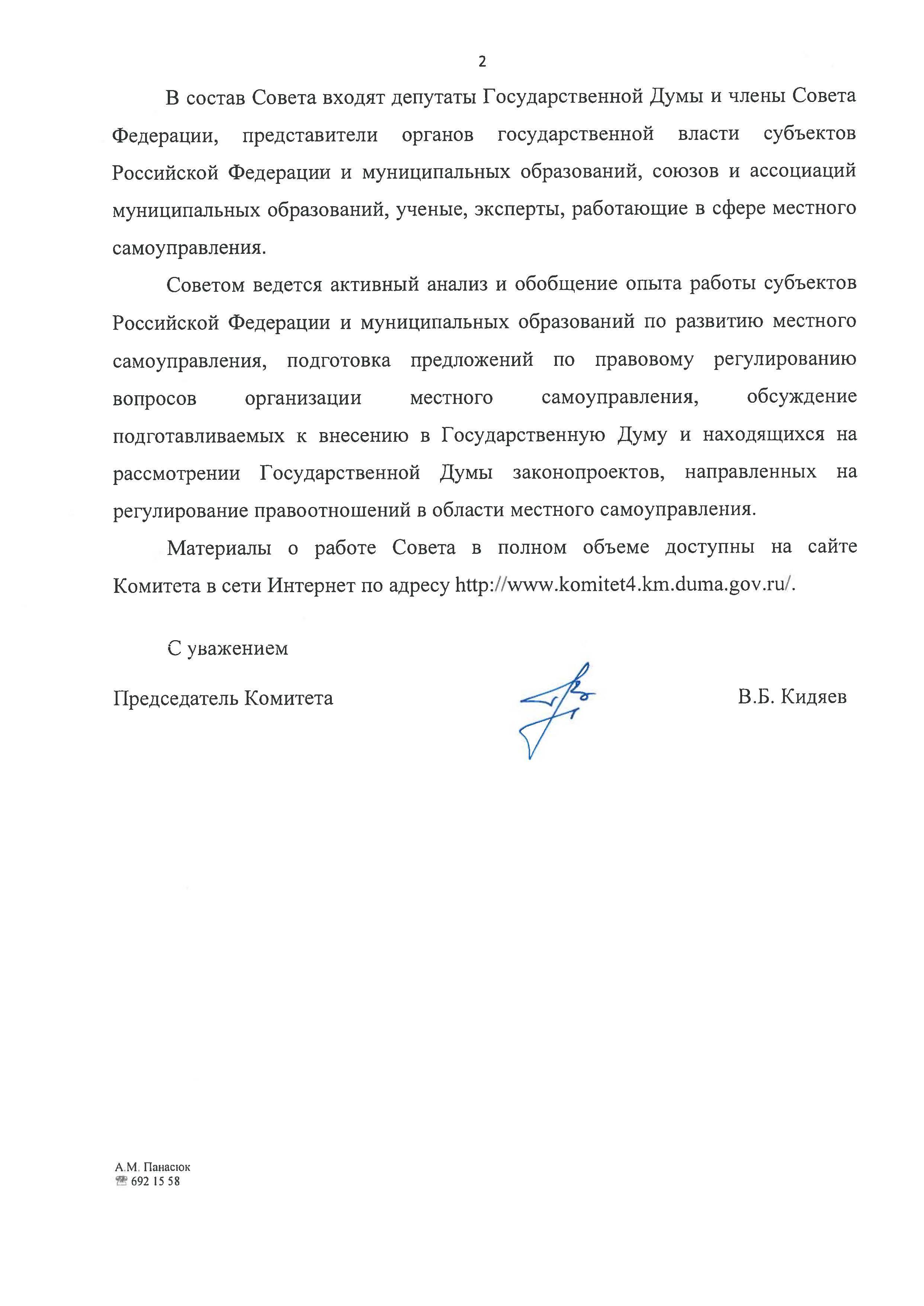 seleznev_Страница_2