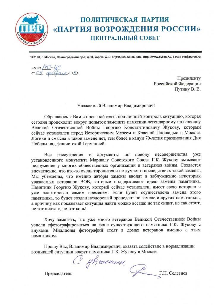 письмо В.В. Путину по памятнику Г.К. Жукову