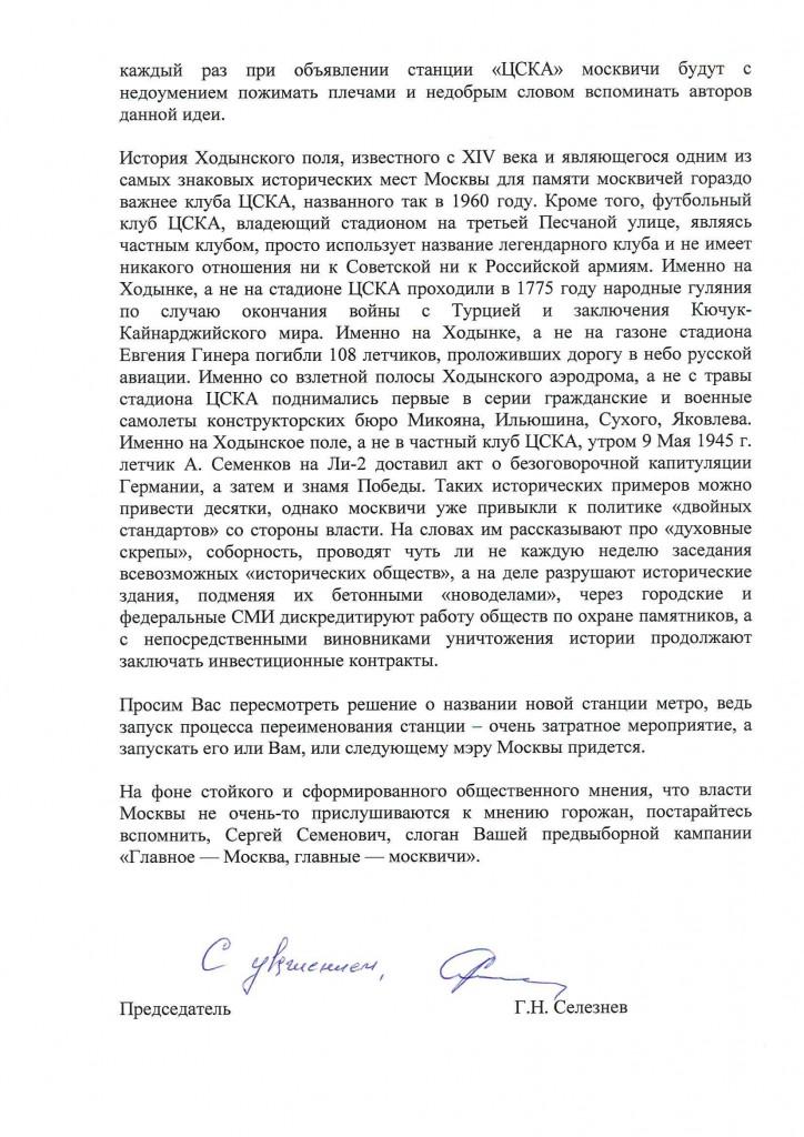 письмо Собянину С.С. исх. 147 от 26.02.15 лист 2