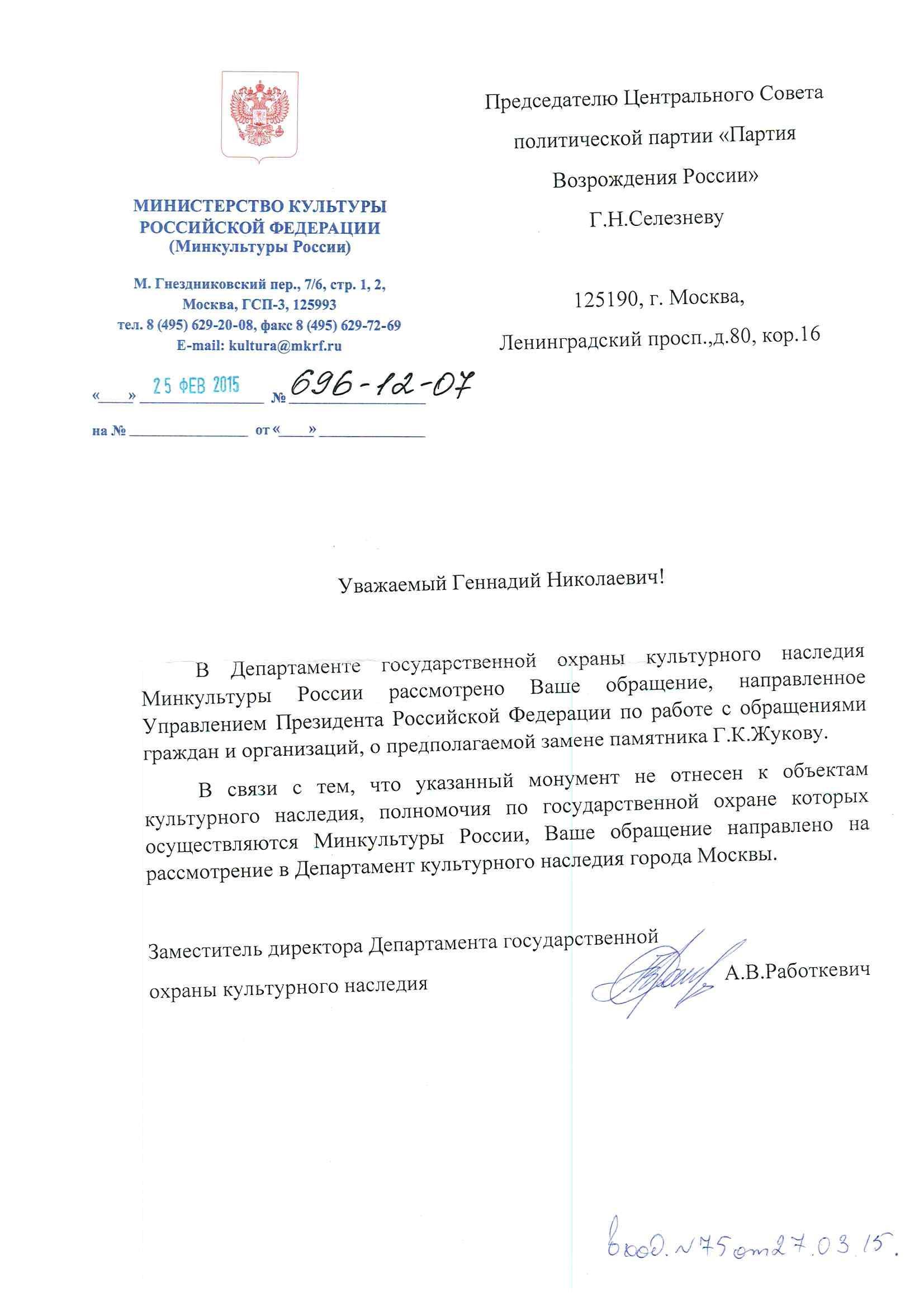 вход. 75 от 27.03.15 ответ по Жукову от Мин.культуры