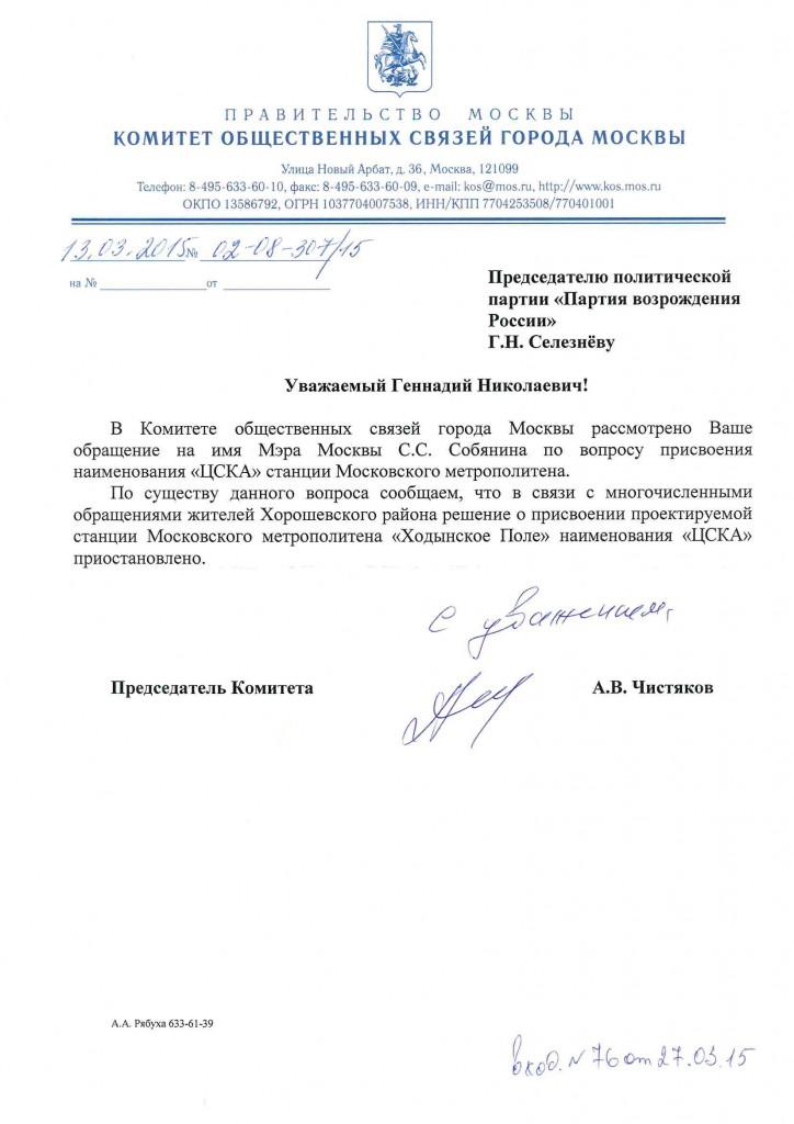 вход. 76 ответ от Правительство г. Москвы по переименованию станции метро2