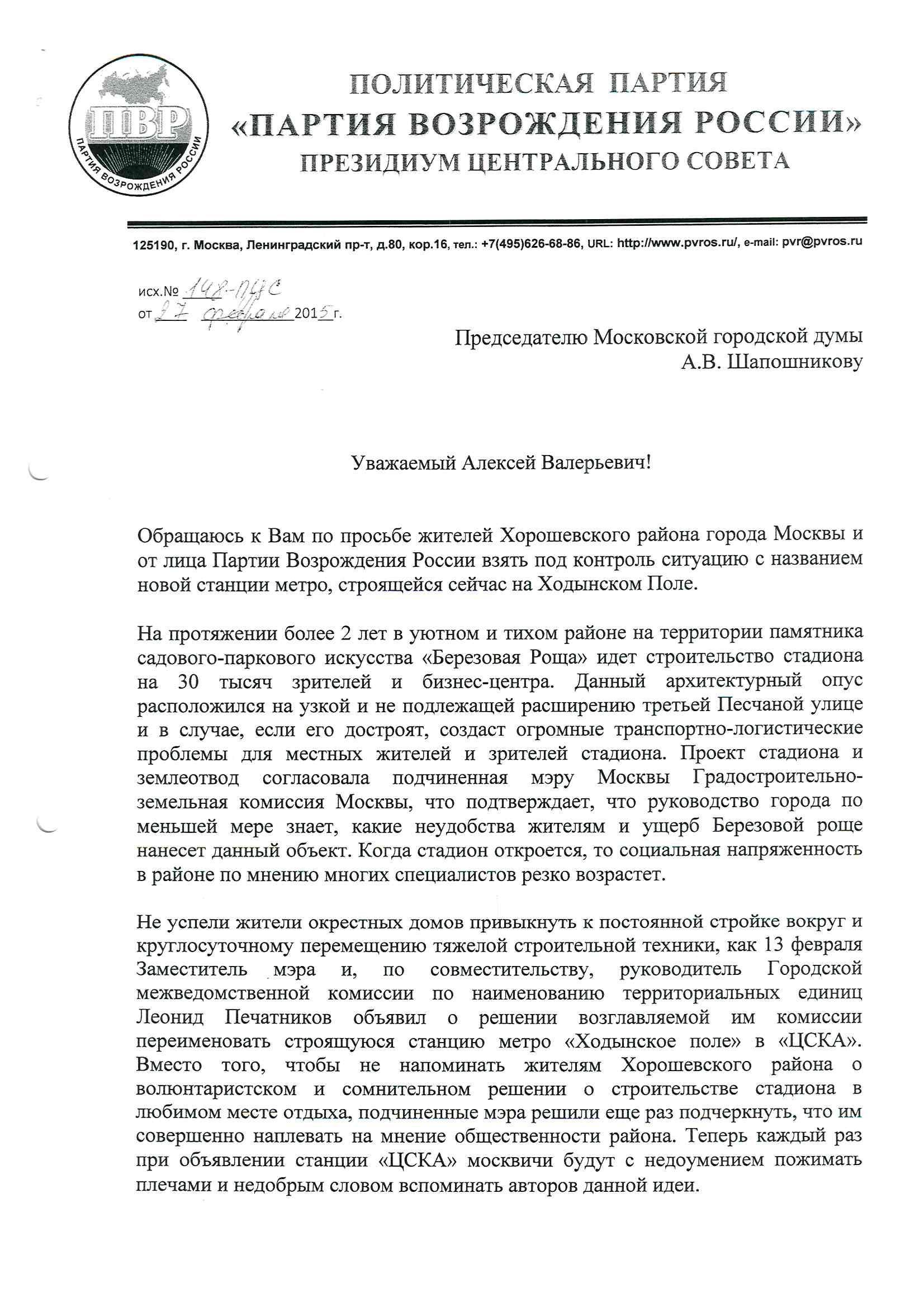исх. 148 ПЦС от  27.02.15 Шапошникову А.В_Страница_1