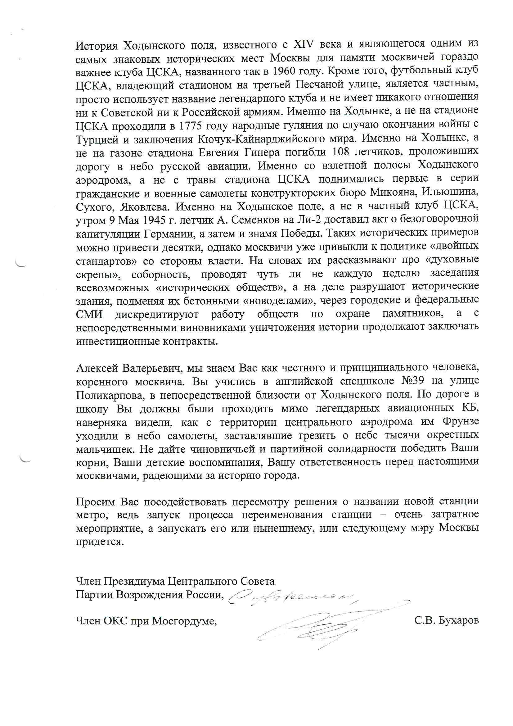 исх. 148 ПЦС от  27.02.15 Шапошникову А.В_Страница_2
