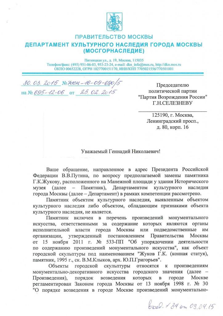 письмо из Правительства Москвы Мосгорнаследие лист 1 без росписи Г.Н.