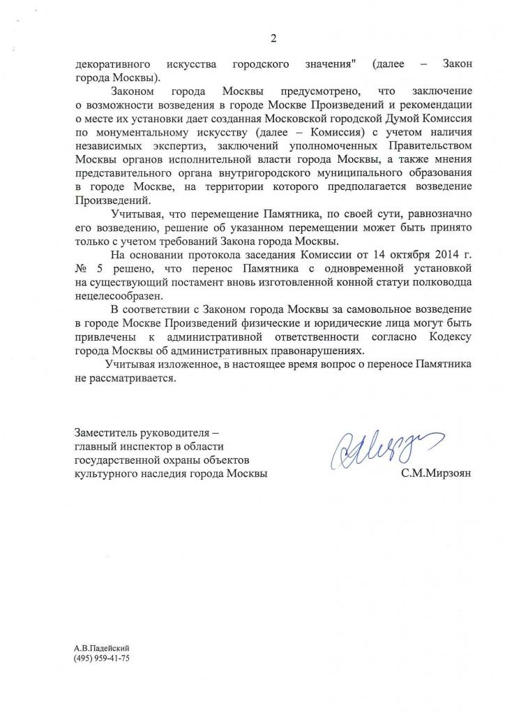 письмо из Правительства Москвы Мосгорнаследие лист 2