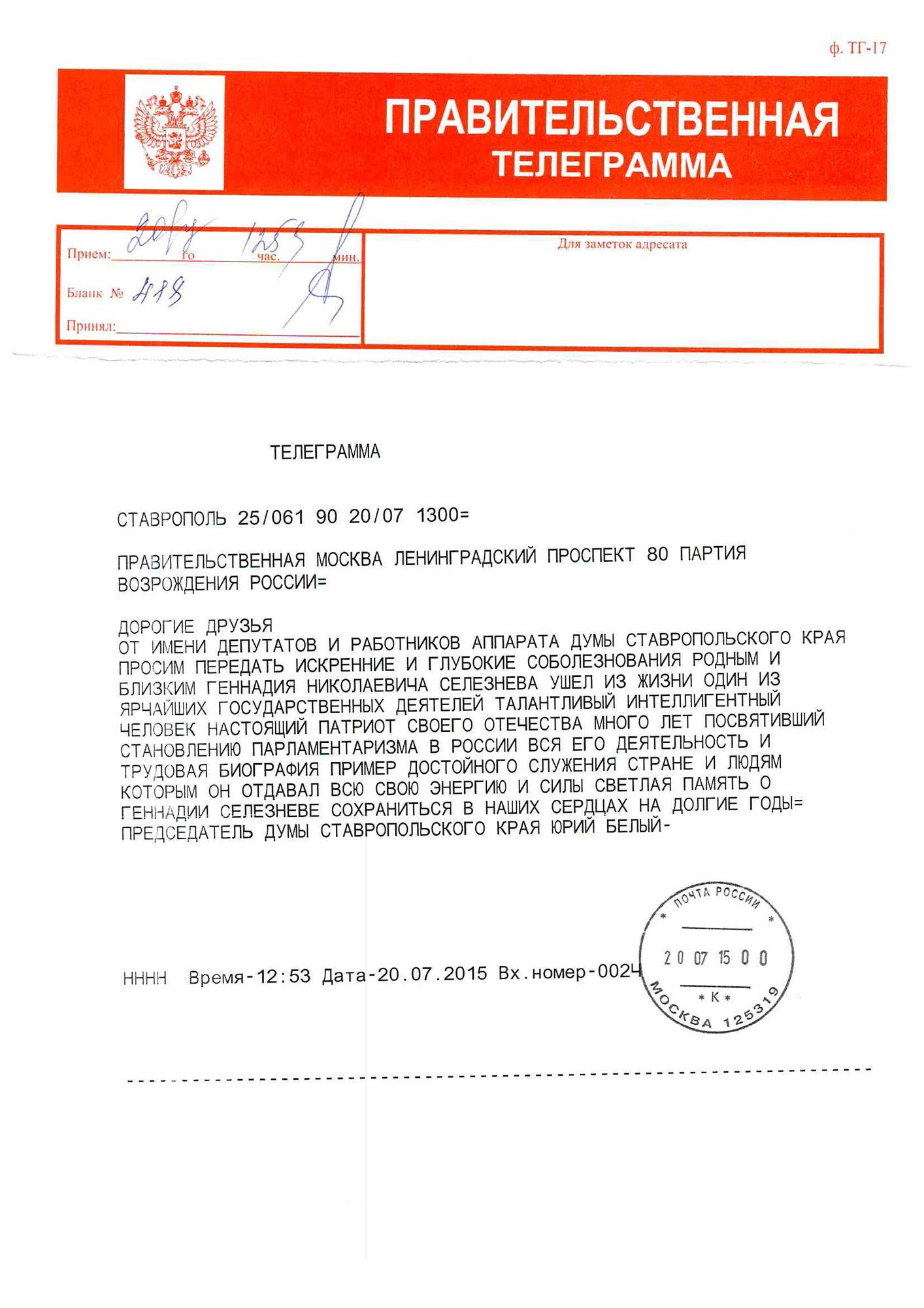 соболезновния Ставрополь