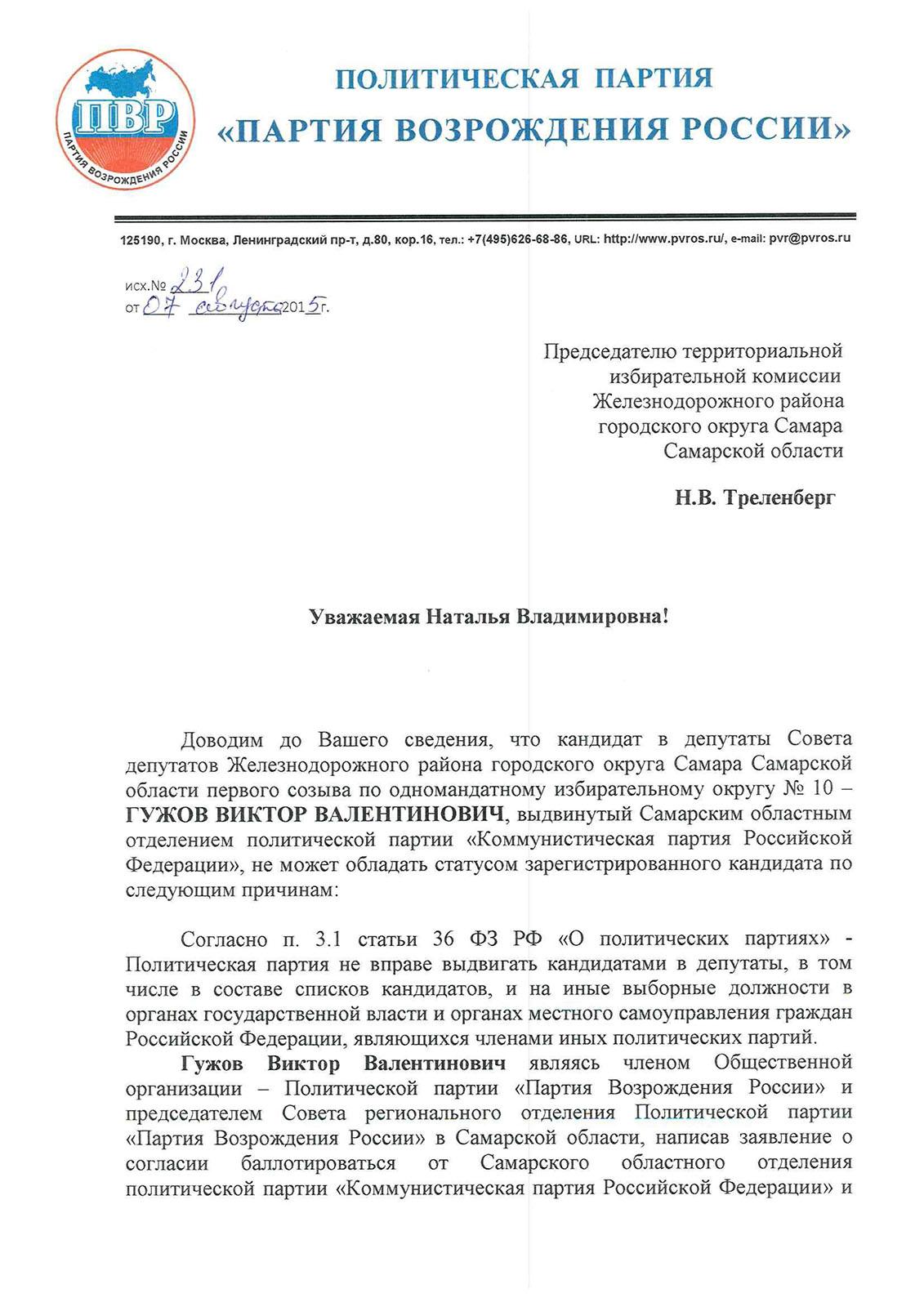 ТИК Самарской обл. лист 11