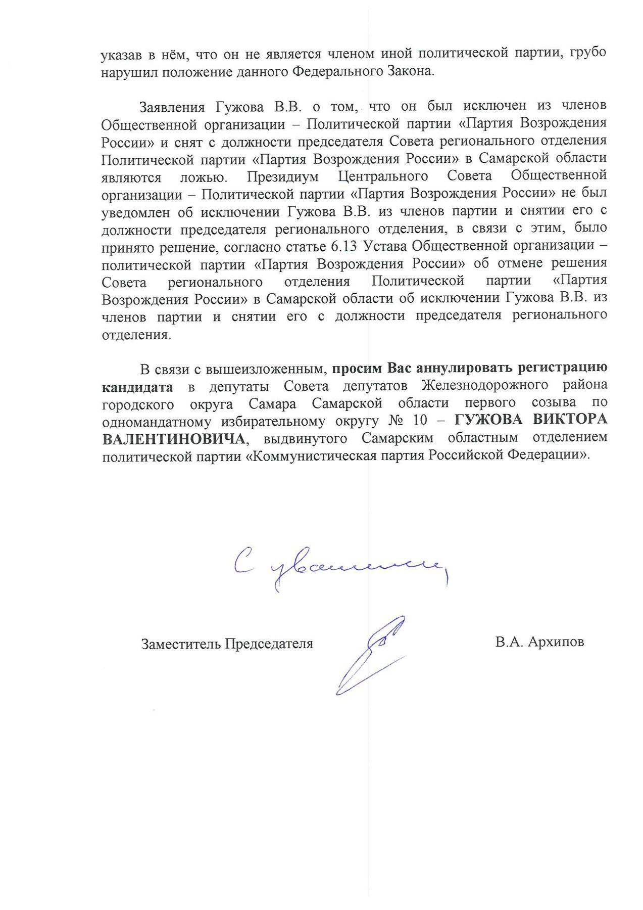 ТИК Самарской обл. лист 12