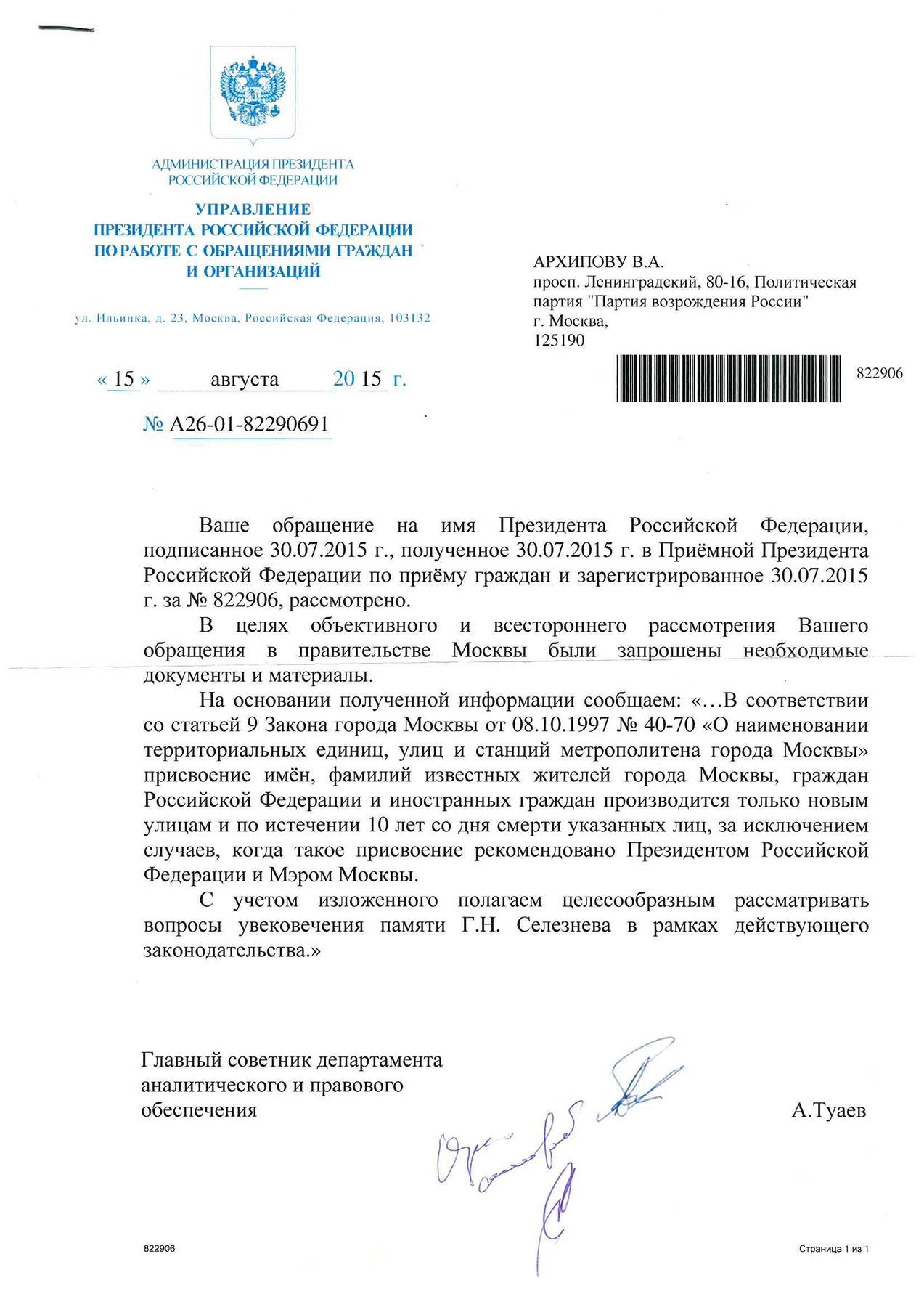 письмо ответ из Администрации Президента об увековечивании