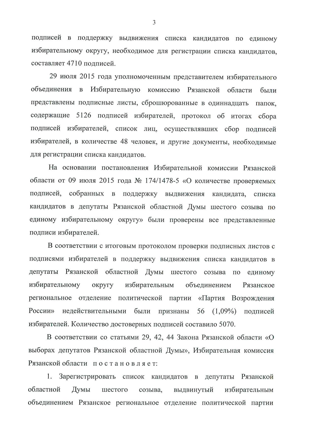 постановления_Страница_5