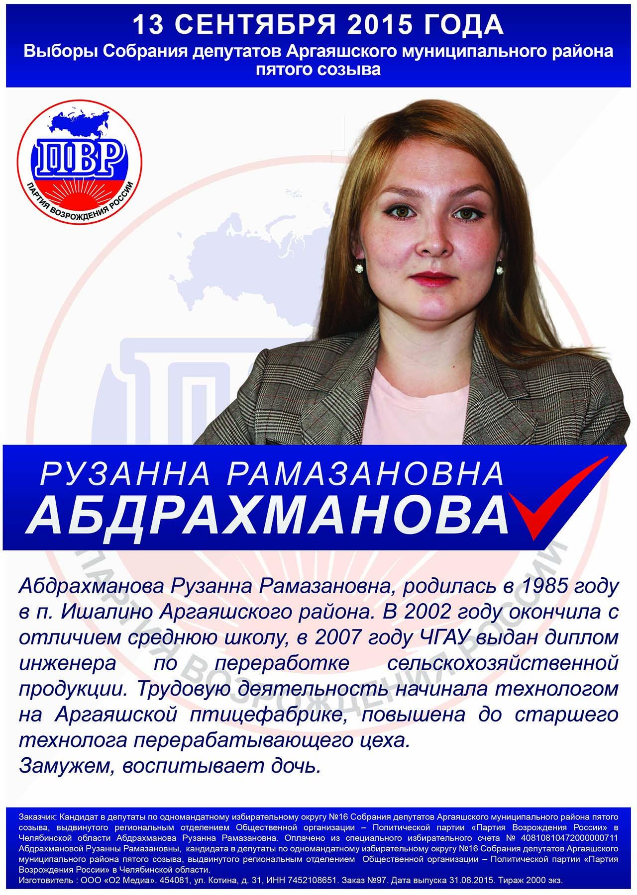 кандидат от ЧРО ПВР_Аргаяш